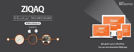 تطبيق زقاق -تعرف القدس 135492037.jpg