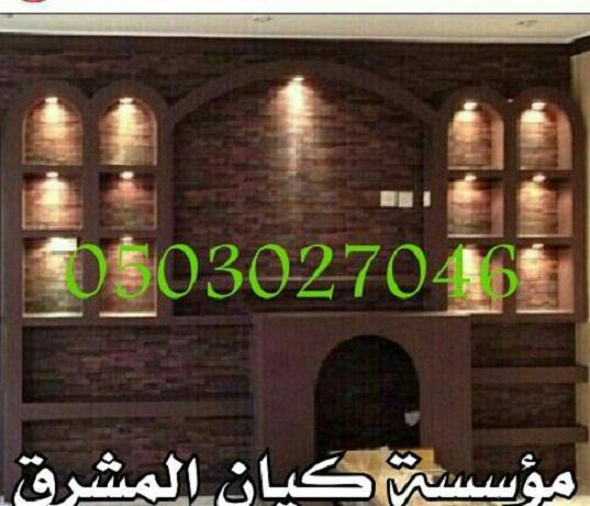 البساطة عنوان اعمالنا 0503027046