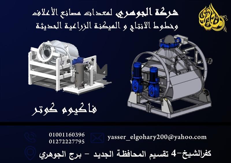فاكيوم كوتر معدات مصانع الأعلاف 564526049.jpg