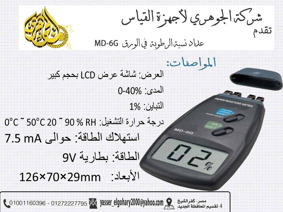 عداد نسبة الرطوبة الورق 666351722.png