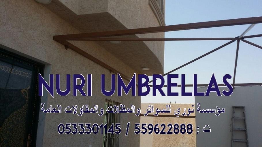 مظلات وسواتر بانسب الأسعار 0533301145 0559622888