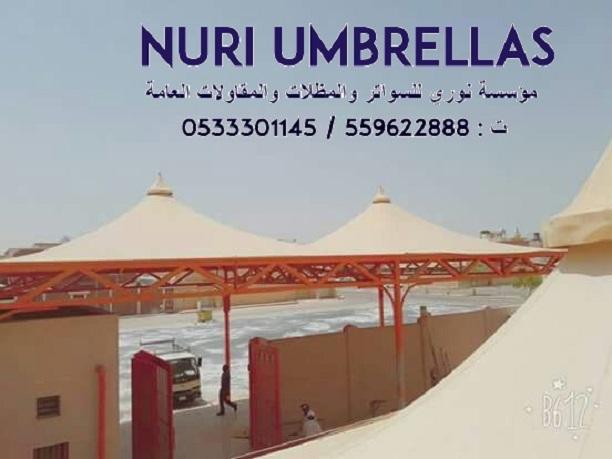 مظلات وسواتر غاية الروعة 0533301145
