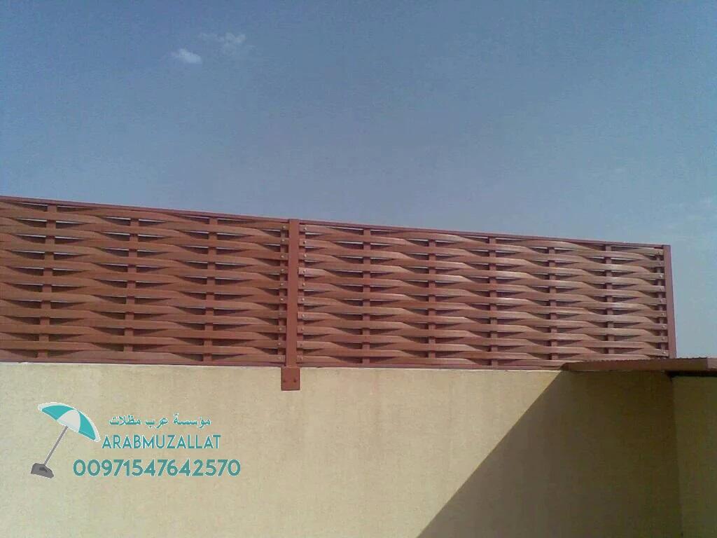 اشكال تصميمات مختلفة المظلات السواتر 00971547642570
