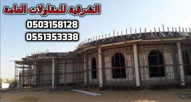 خدمات البناء والتشييد 0503158128 0551353338