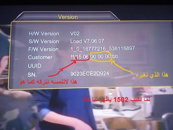 رفع الاحتكار عن تحويلات اجهزة Sunplus 1506G 315547791