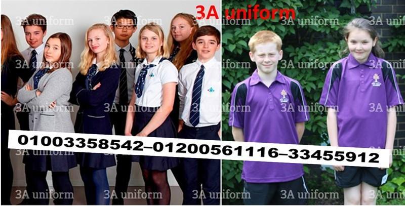 يونيفورم_موديلات يونيفورم مدارس01003358542–01200561116–0233455912
