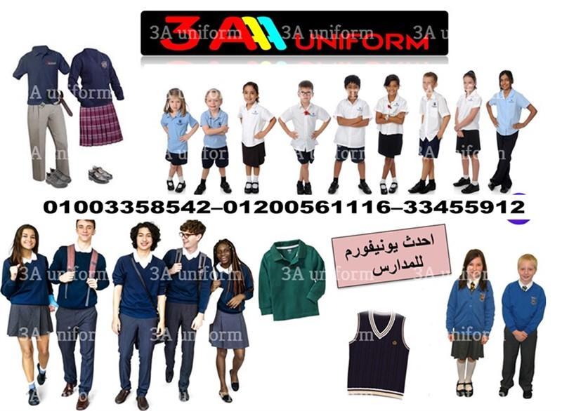 يونيفورم_تصاميم ملابس مدرسية للبنات01003358542–01200561116–0233455912 165157678