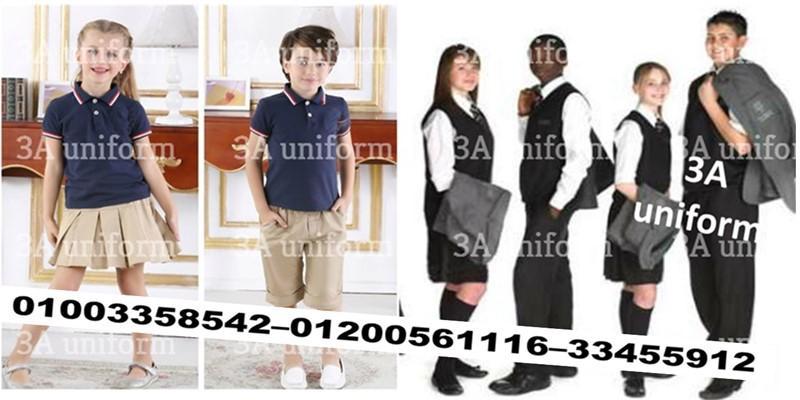 يونيفورم_تصاميم ملابس مدرسية للبنات01003358542–01200561116–0233455912 225059173