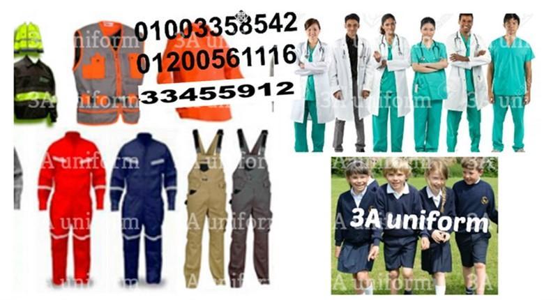 يونيفورم_محل ملابس عمل01003358542–01200561116–0233455912