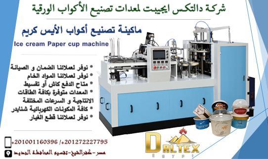 ماكينه صناعة أكواب الأيس كريم 659019363.jpg