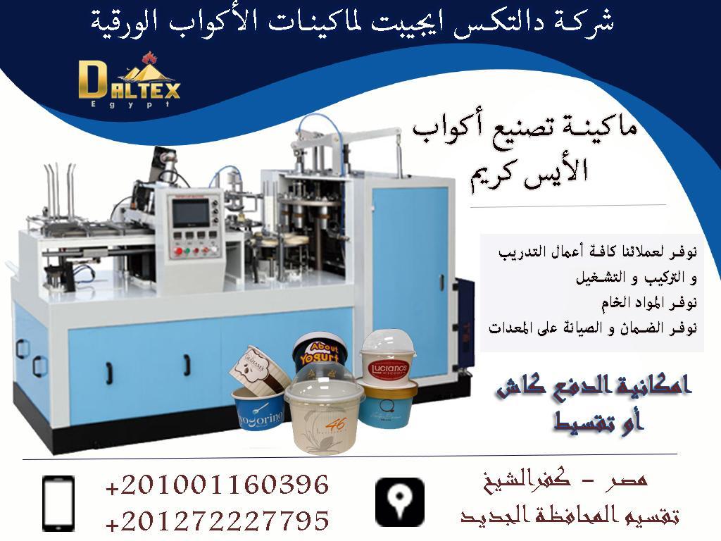 ماكينه صناعة أكواب الأيس كريم 777900844.jpg