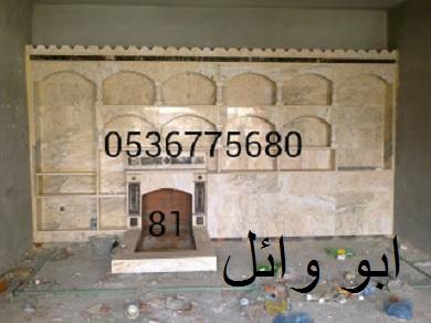 مشبات الرخام الحجر, اشكال مشبات 129760728.jpg