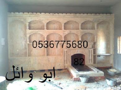 مشبات الرخام الحجر, اشكال مشبات 133751815.jpg