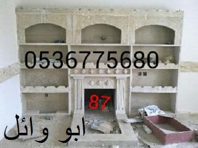 مشبات الرخام الحجر, اشكال مشبات 295038428.jpg