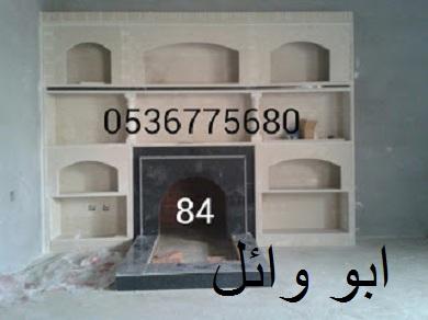 مشبات الرخام الحجر, اشكال مشبات 827085134.jpg