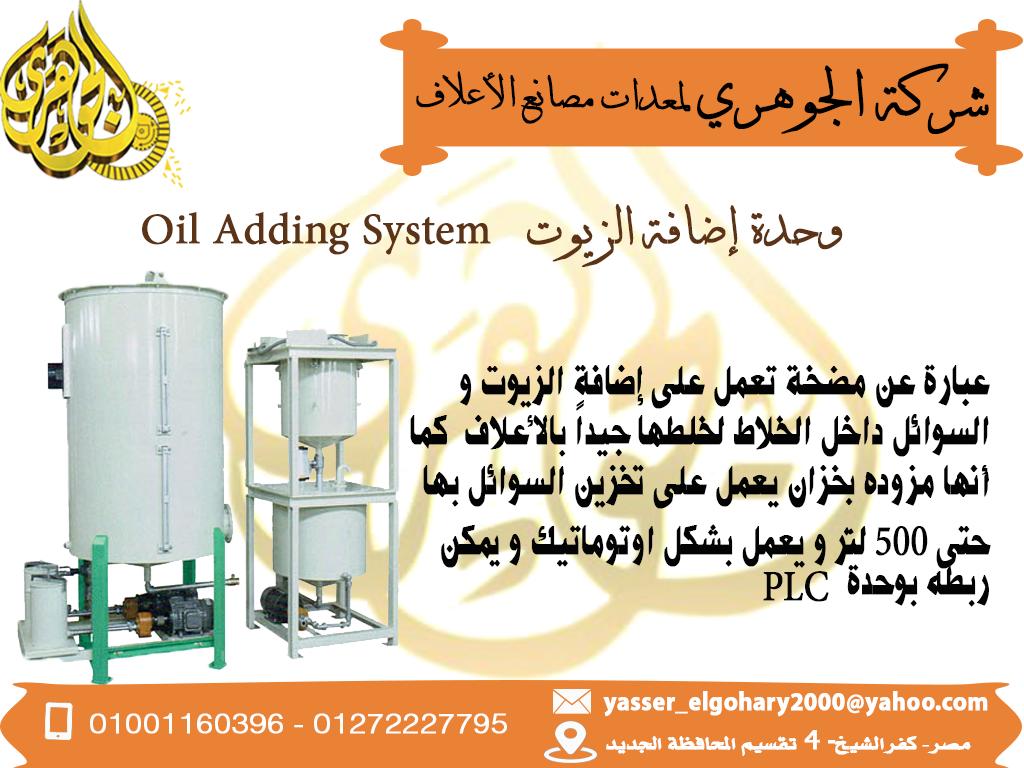 ماكينة اضافة الزيوت للعلف شركة 256343184.png