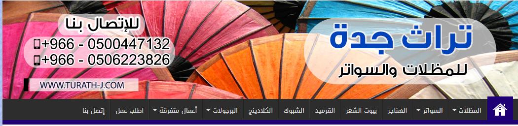 مظلات مدارس مدرسية مظلات حديقة انشاء وتركيب السعودية0500447132