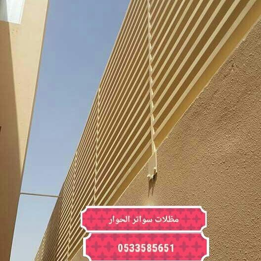 مضلات وسواتر مؤسسة الحوار 0557251885