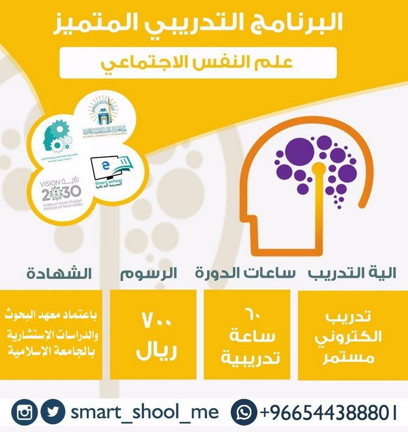 البرنامج التدريبي النفس الاجتماعي تدريب