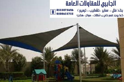 تصميم اشكال مظلات وسواتر بالجودة العالية وبأفضل الخامات العالمية