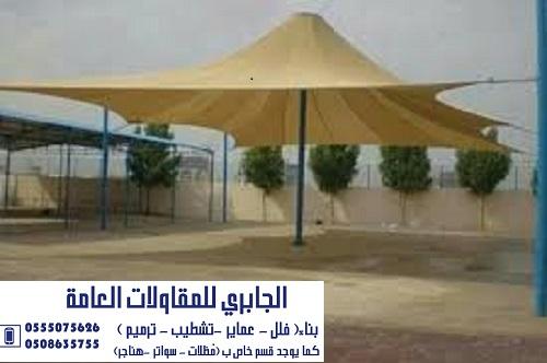تشكيلة مظلات وسواتر السعودية