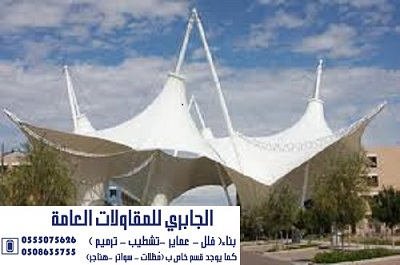 تصميم وتنفيذ انواع المظلات والسواتر للمشاريع العامة