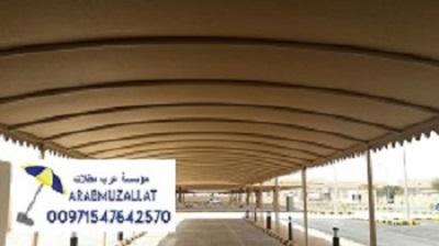 أقوى الخصومات على جميع تصميمات المظلات والسواتر الفخمة  258794046