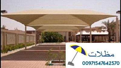 أقوى الخصومات على جميع تصميمات المظلات والسواتر الفخمة  924866022