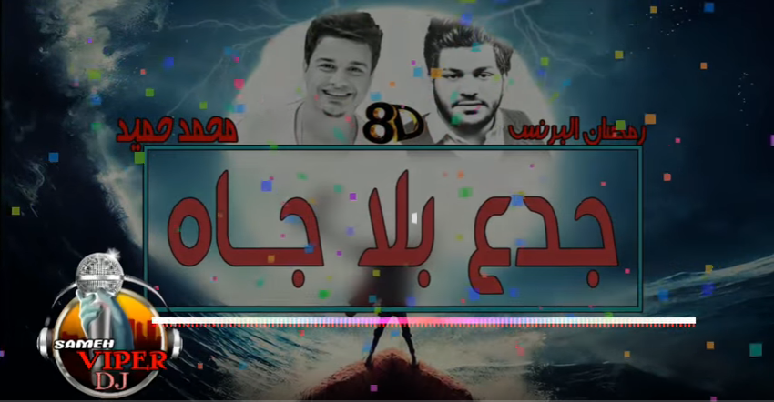 محمد حميد ورمضان البرنس جدع بلا جاه اغنية اوي2019 هتكسر