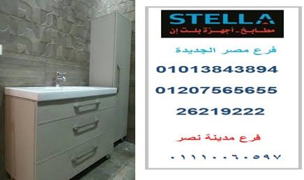 وحدات الحمام – افضل سعر  (  فرع مدينة نصر 01110060597)  270691771