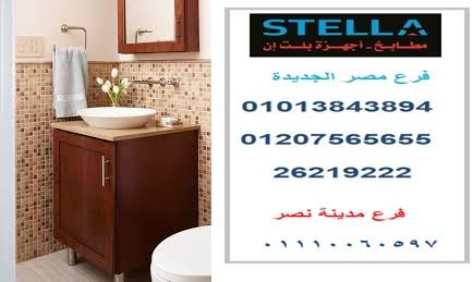 وحدات الحمام – افضل سعر  (  فرع مدينة نصر 01110060597)  570166316
