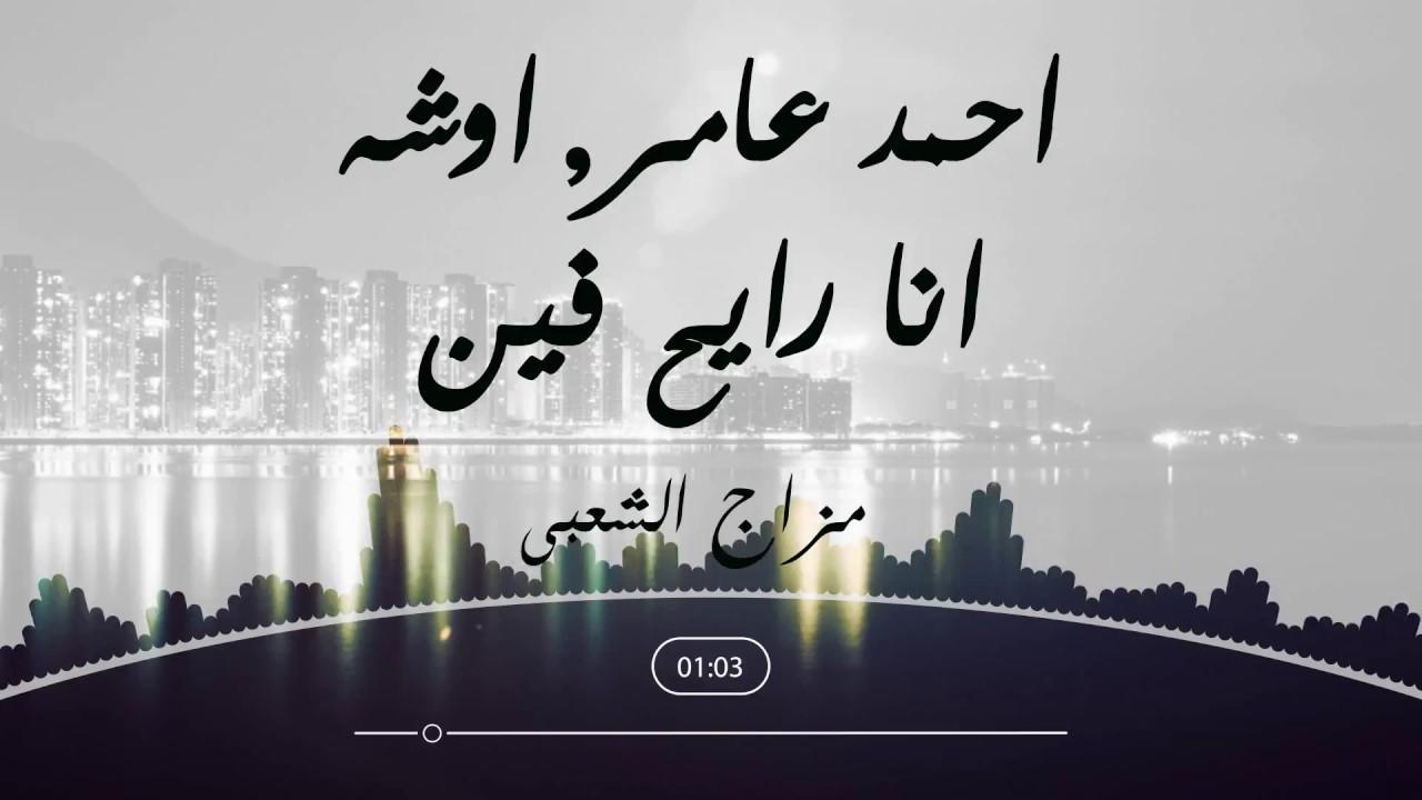 أوشه واحمد عامر أنا رايح فين موال أوشه هيحظك عافية