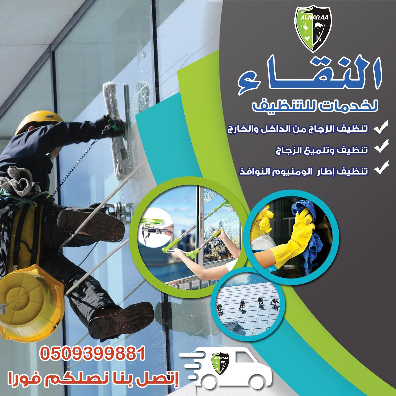شركة النقاء للتنظيف ومكافحة الحشرات| 930027387.jpg