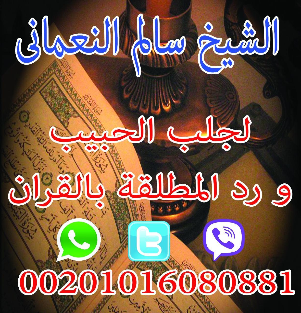 افضل روحاني السعودية00201016080881 175091825.jpg