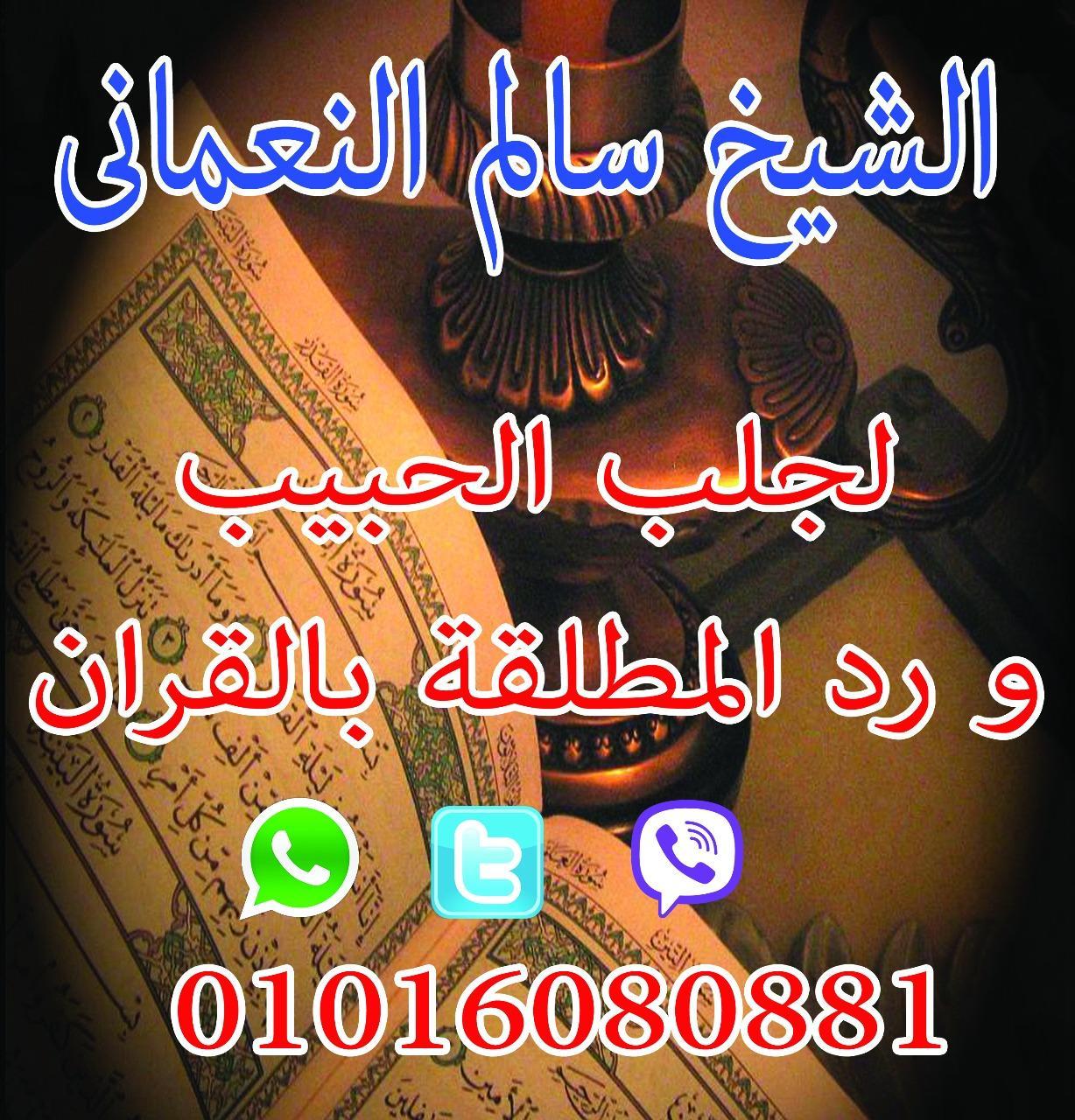 افضل روحاني السعودية00201016080881 401176569.jpg