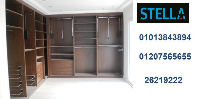 غرف دريسنج روم – افضل سعر   01207565655 145979027