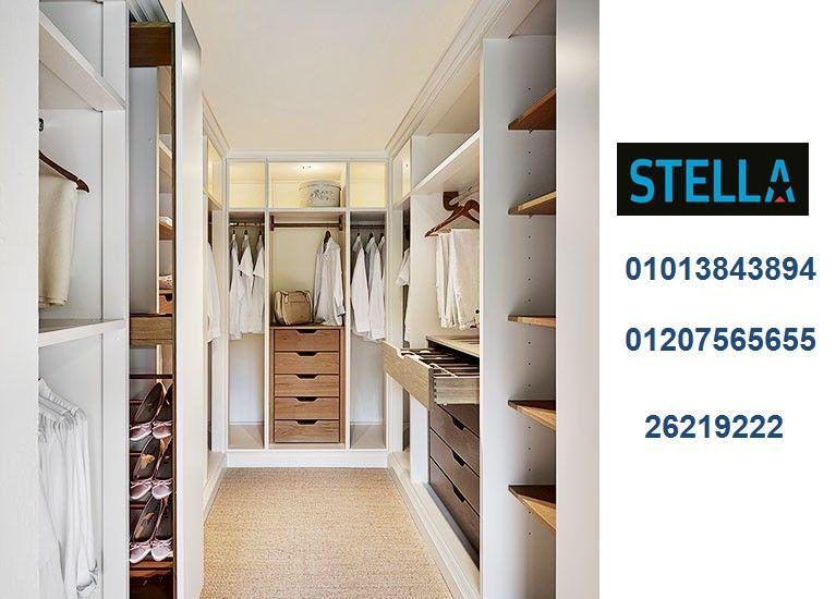 غرف دريسنج روم – افضل سعر   01207565655 176380279
