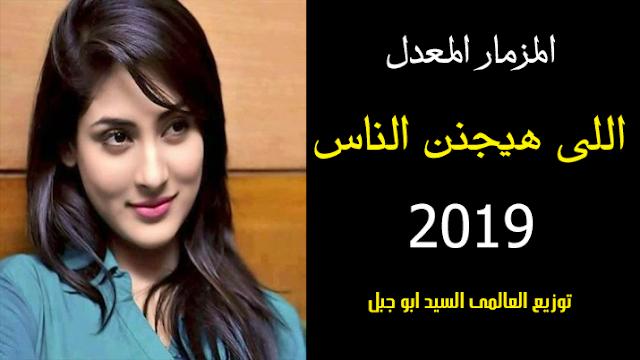 المزمار المعدل اللى هيرقص بنات العالم كلها توزيع درامز العالمى