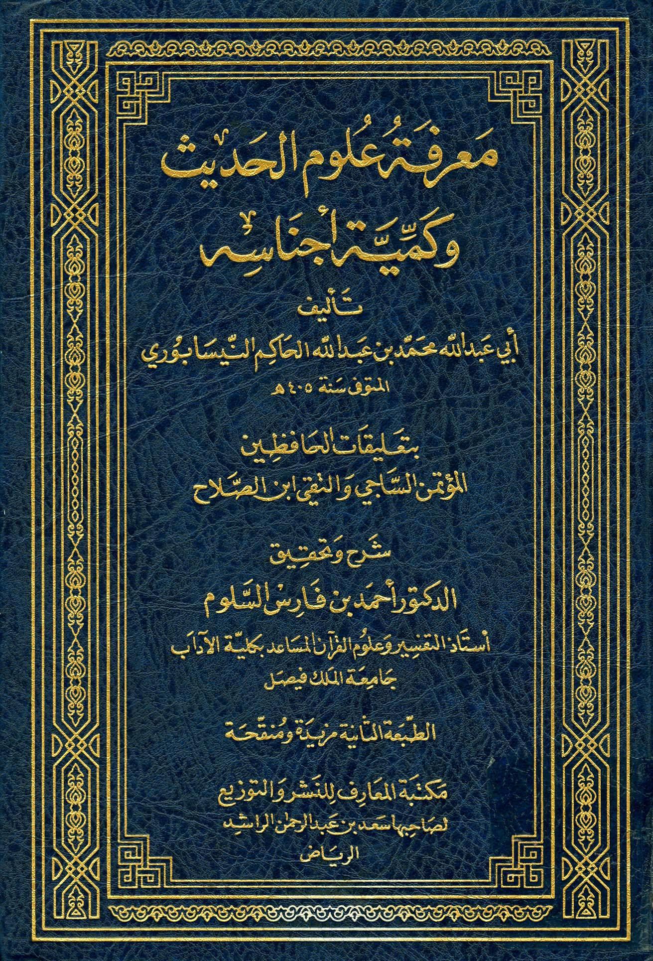 موسوعة كتب الحديث الشريف والتراجم (الجزء12) 680 كتاب