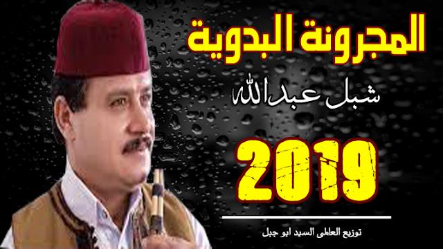 المجرونة البدوية المعدلة 2019 شبل عبدالله توزيع درامز العالمى السيد