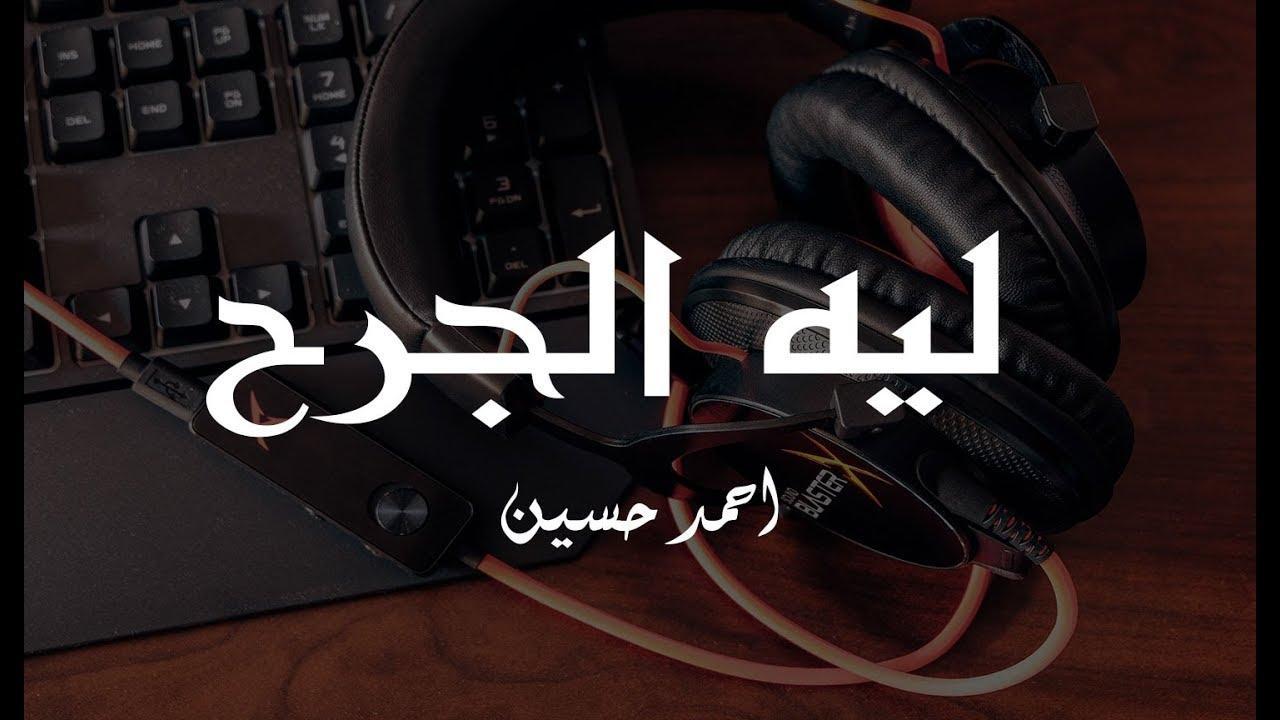 ليه الجرح احمد حسين بطلعات الحمصانى 2018احساس فوق السحاب