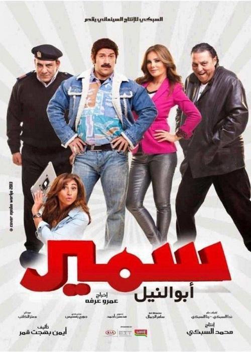 [فيلم][تورنت][تحميل][سمير أبو النيل][2013][1080p][Web-DL] 1 arabp2p.com