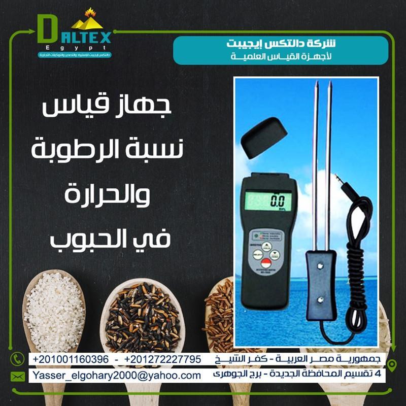 جهاز قياس درجة الحرارة والرطوبة في الحبوب من شركة دالتكس ايجيبت 610693228