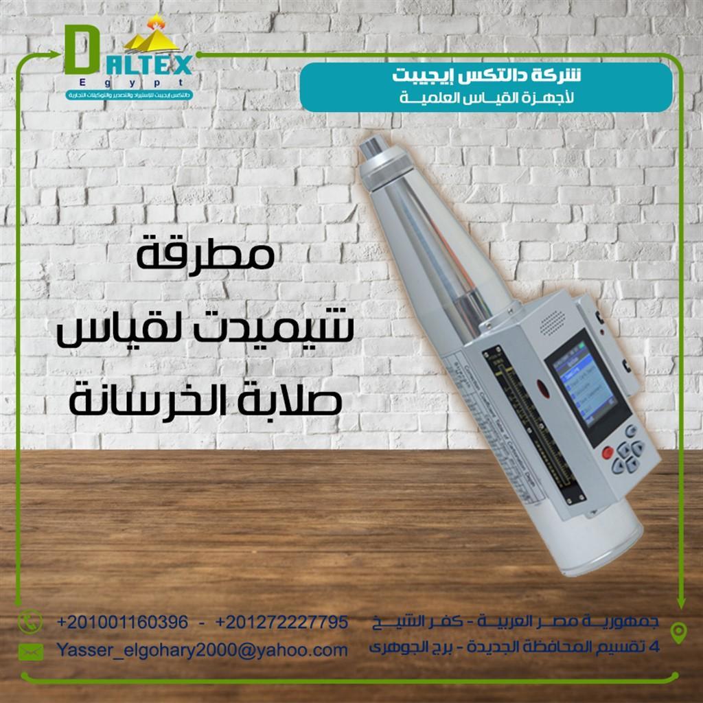 جهاز قياس صلابة الخرسانة الرقمي من شركة دالتكس ايجيبت 176179207
