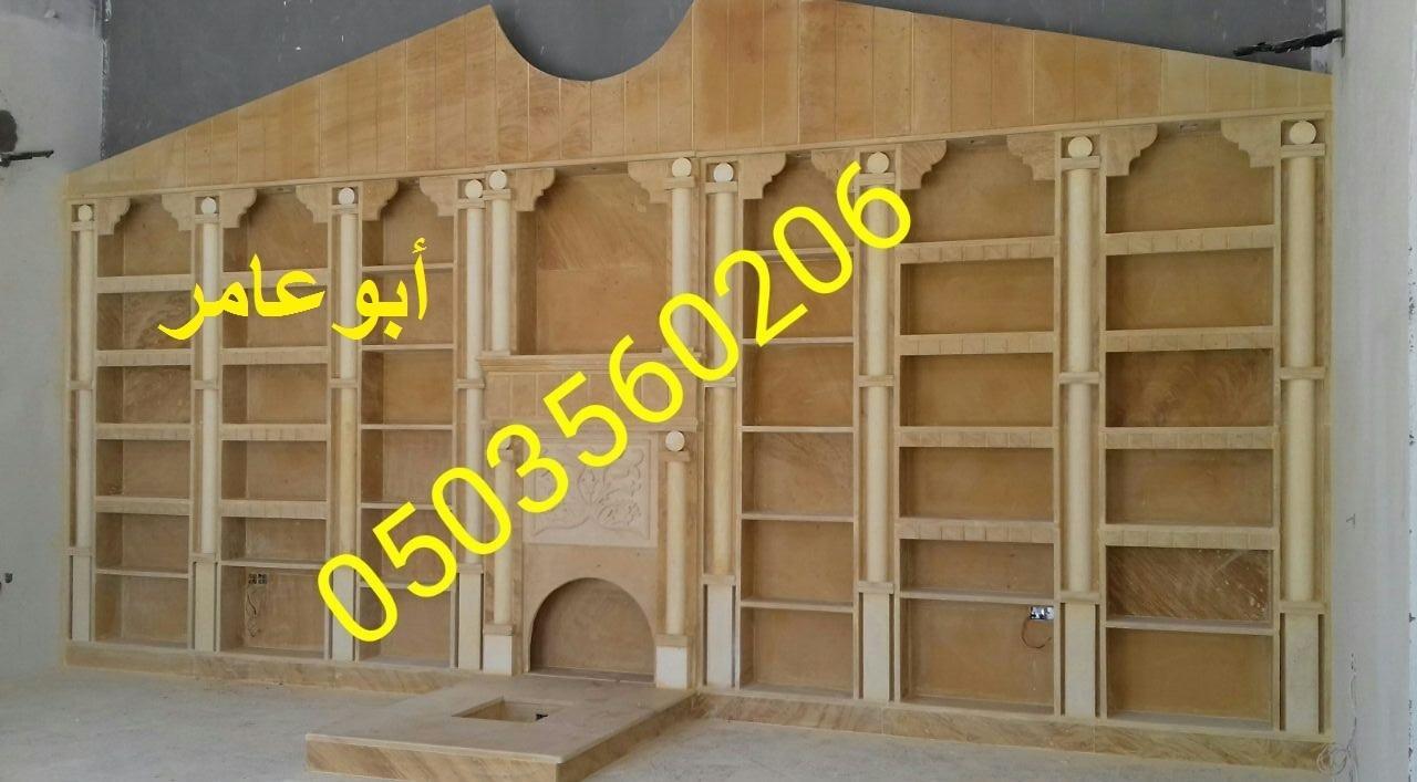 ديكورات مشبات بالوان عصرية وخامات عالية الجودة 0503560206