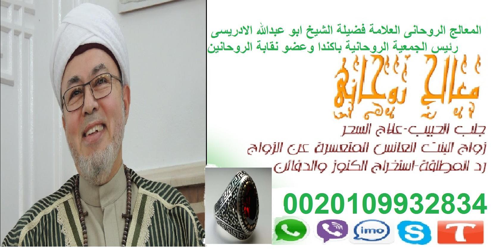 الشيخ المغربى/ ابوعبدالله الادريسى00201099328349 352701464.jpg