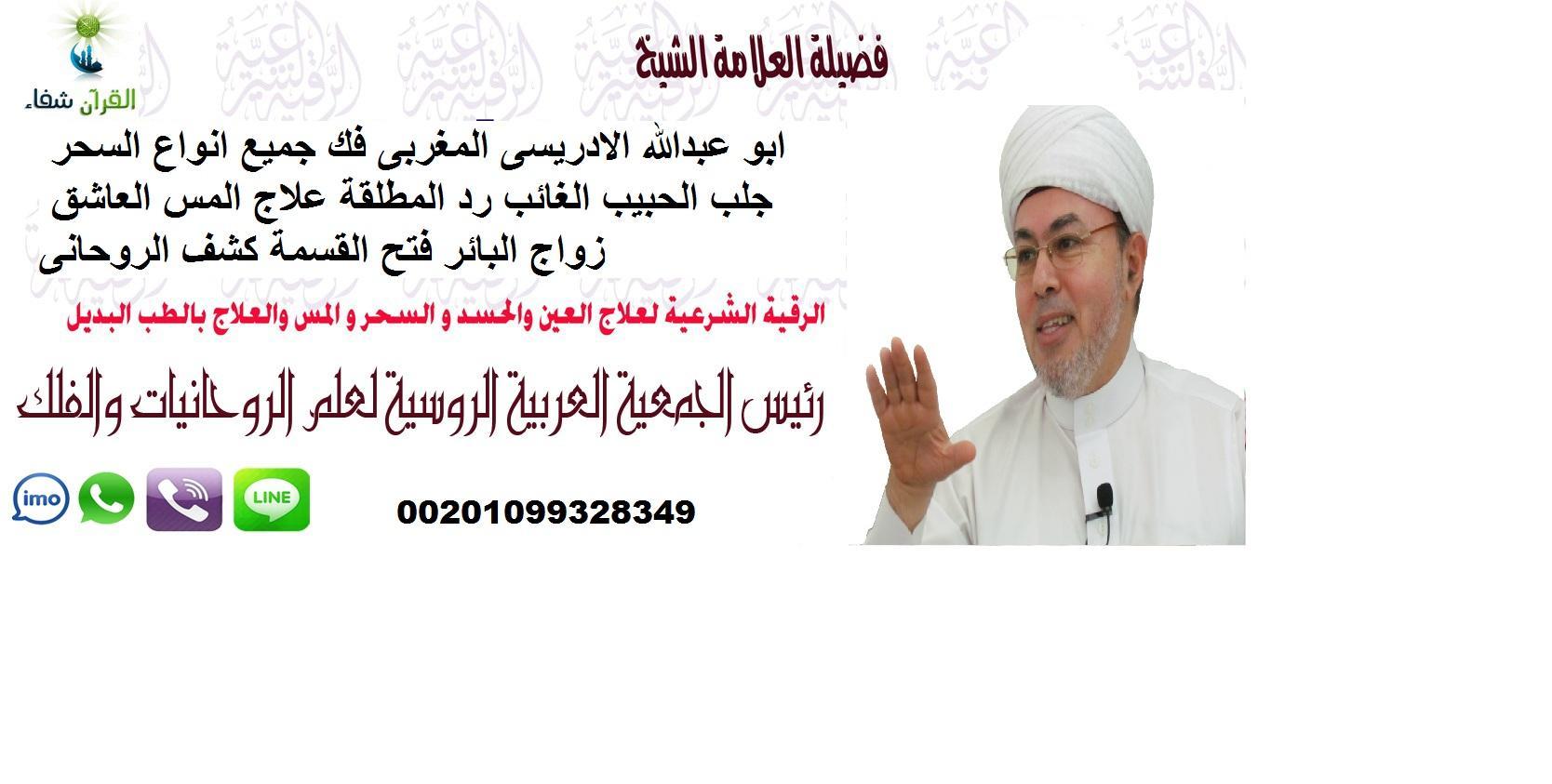 الشيخ المغربى/ ابوعبدالله الادريسى00201099328349 867681353.jpg