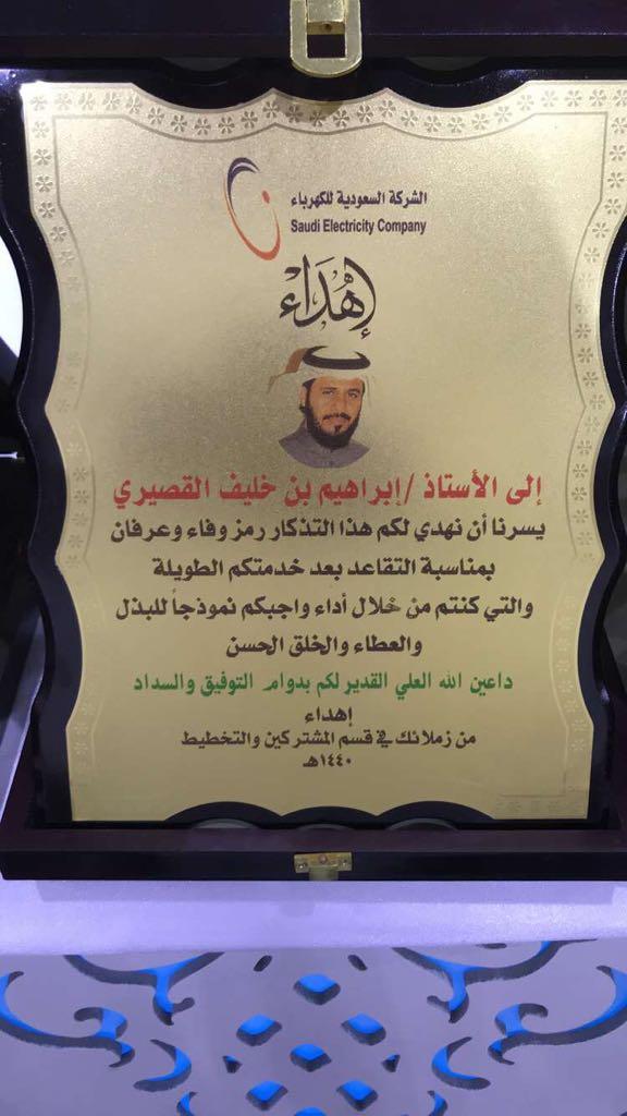 تكريم تقاعد الاستاذ ابراهيم خليف