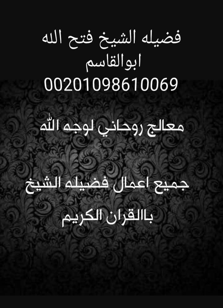 الاسريه 00201098610069 801407266.jpg