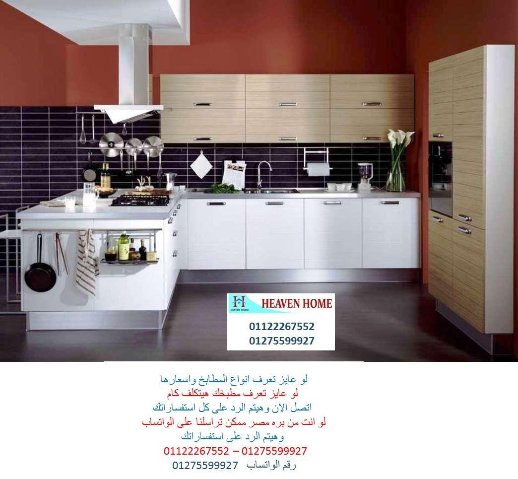 59df447bb مجالسنا - مجلس عـالـم حــواء - افضل شركات مطابخ - لمعرفة الاسعار 01275599927